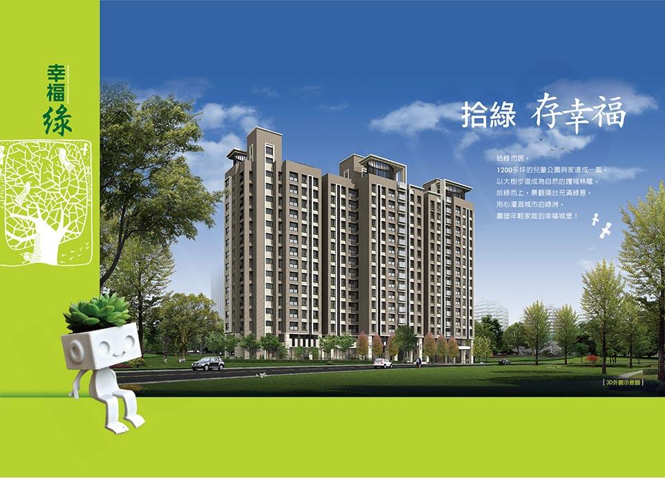 幸福綠建案