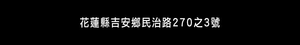 台北花蓮豪宅