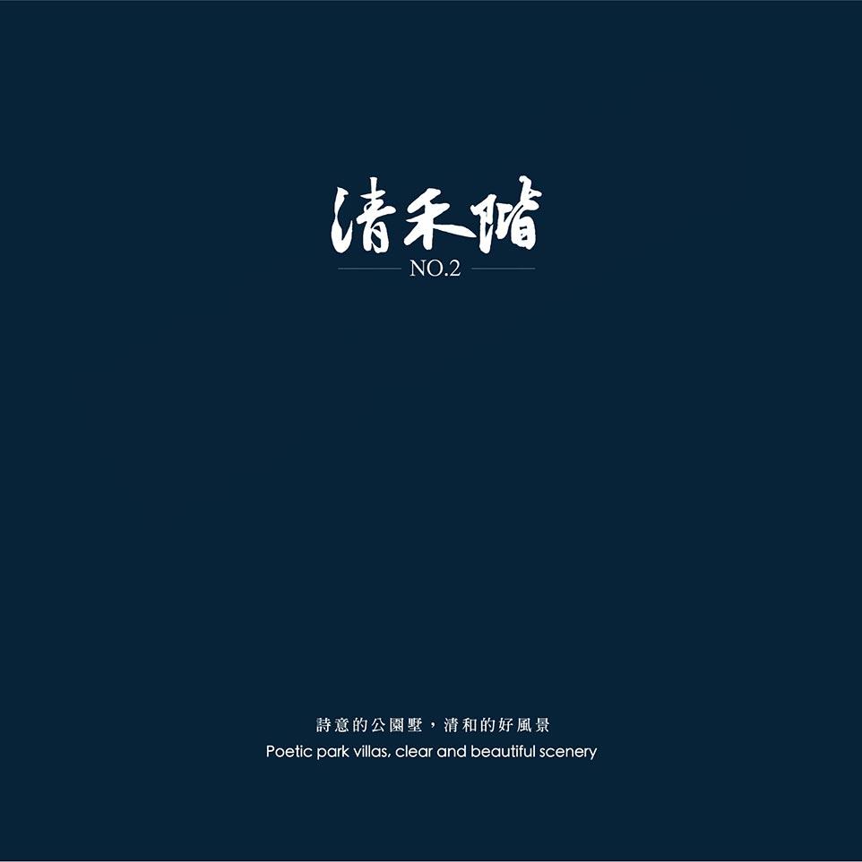 清禾階No.2
