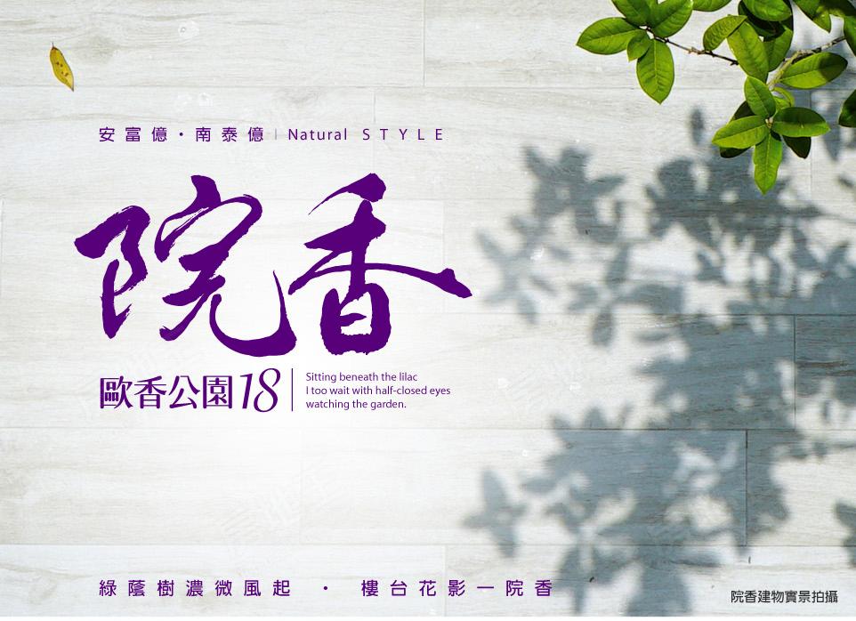 院香-歐香公園No.18