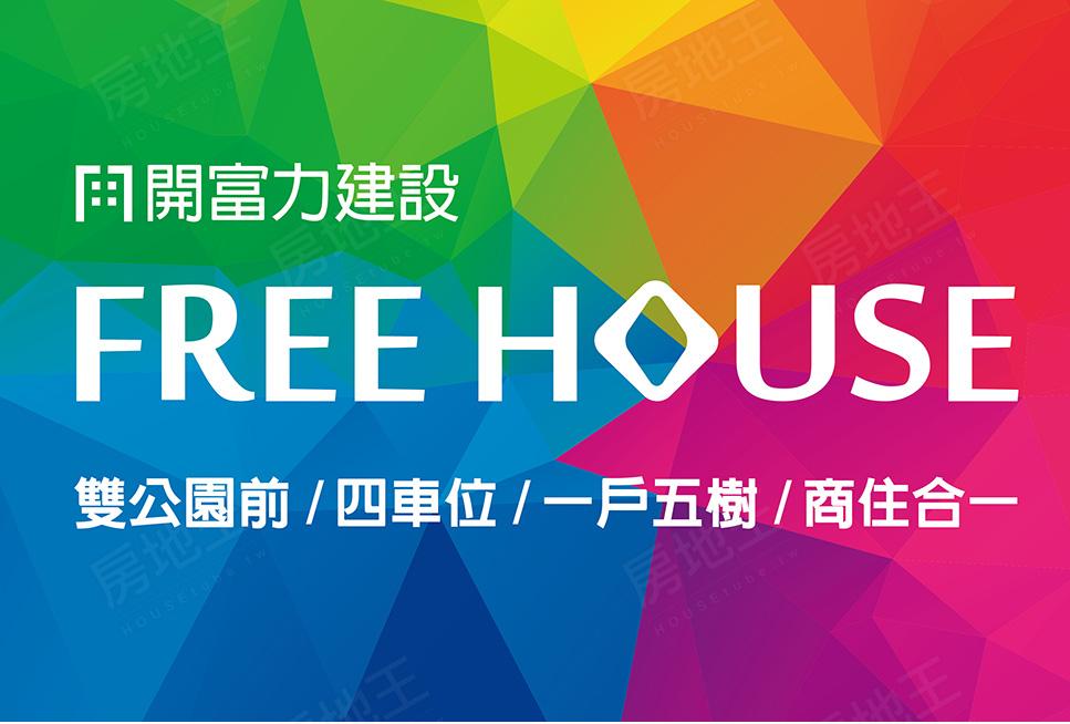 FREE HOUSE