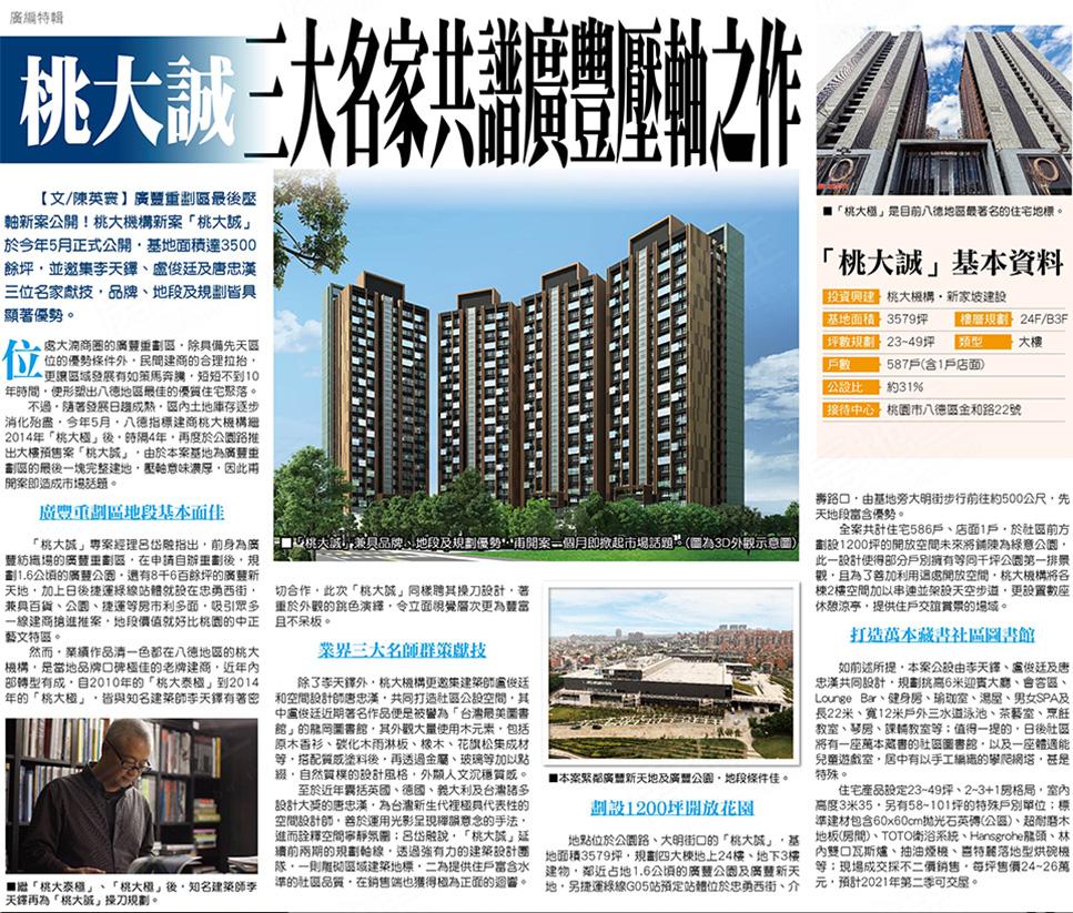 住宅 設計 地段 空間 地品 規劃 知名 條件 天地 演斷 社區 台灣 串連 價銷 代表性 作品 譯生 涼束 窗交 住戶