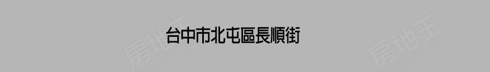 台中北屯區豪宅