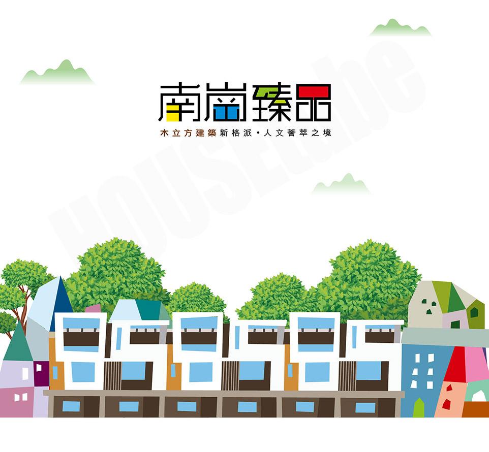 台中新成屋