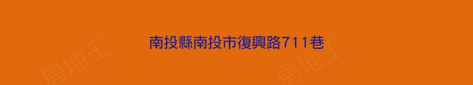 台中南投市豪宅