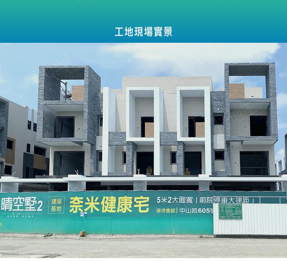 台中新屋建案