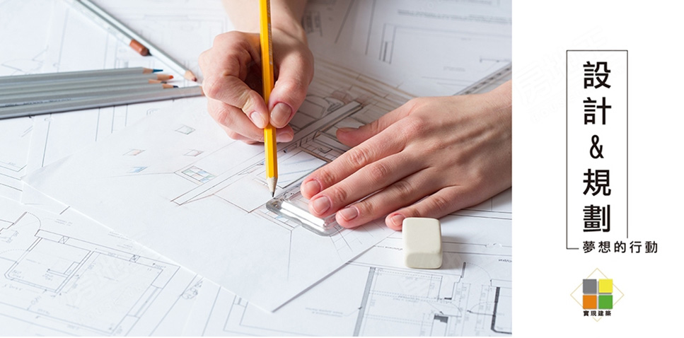 實現建築-好宅自己蓋
