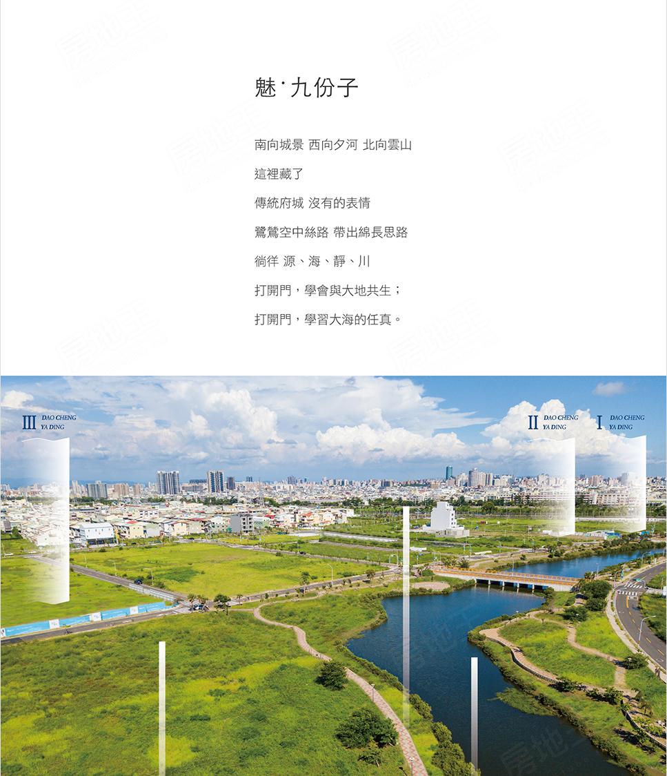 稻城亞丁3期建案