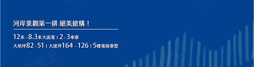 稻城亞丁3期-映河臺邦