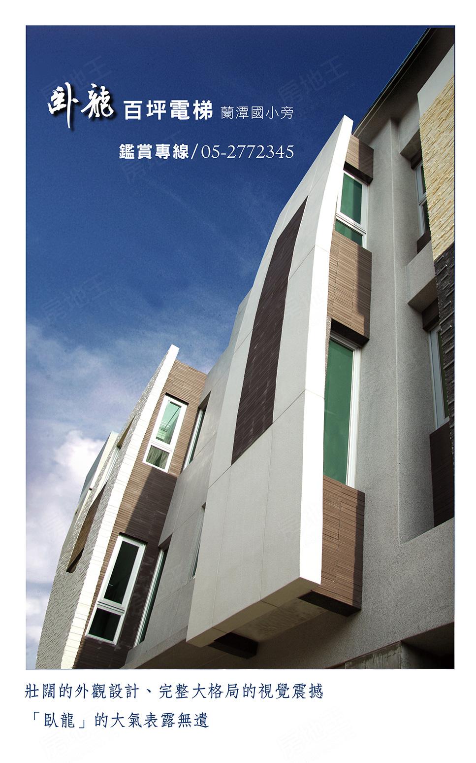 雲嘉新建屋