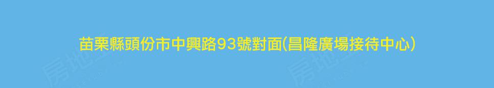 昌隆廣場-上好