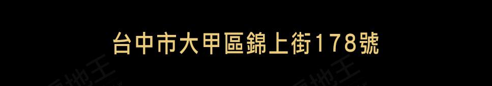 金玉良園No.10