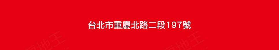 重慶 台北市 北路