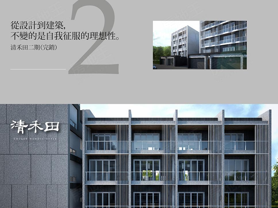 清禾田5(電梯別墅)