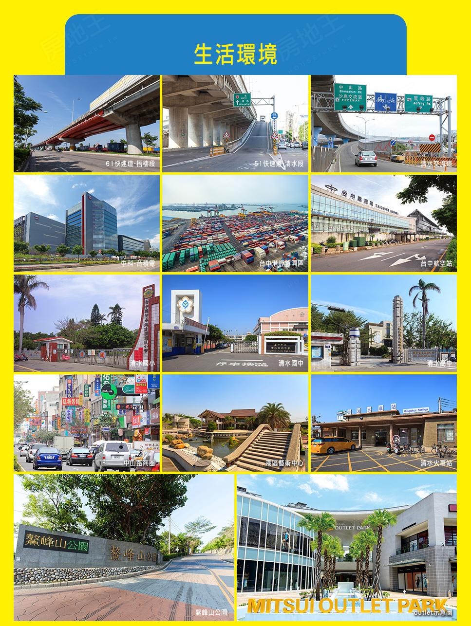 富宇海德公園