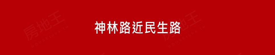 富宇-楓采新墅