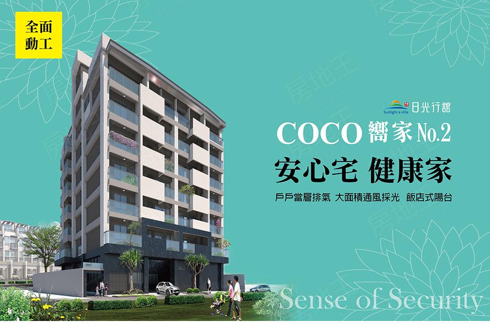 【COCO嚮家NO.2】-日光行舘系列