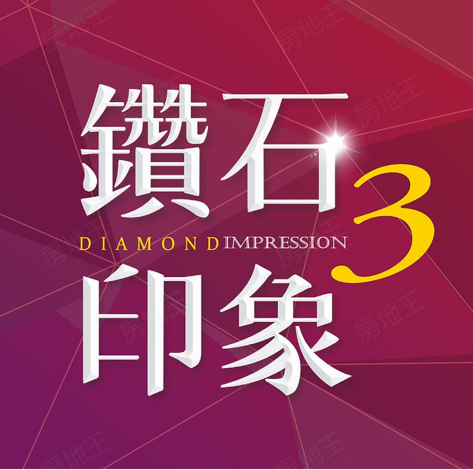 鑽石印象3