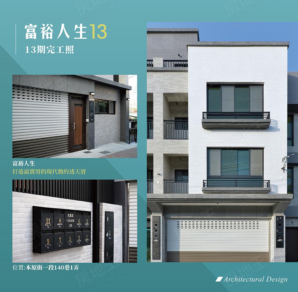 富裕人生No.13