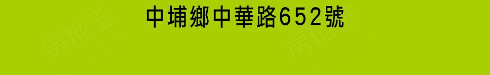 風尚麗園7