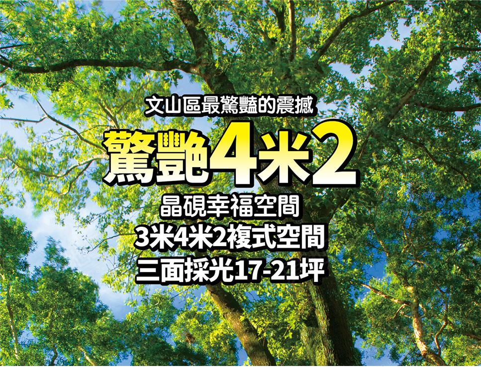 台北新成屋網站