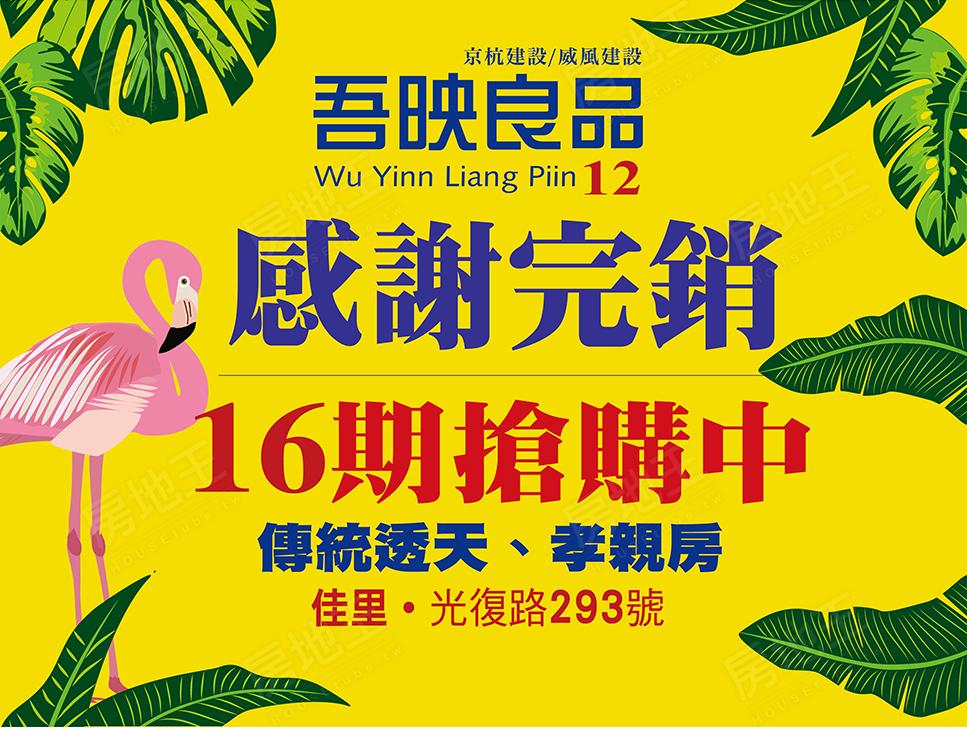 台南預售屋網站