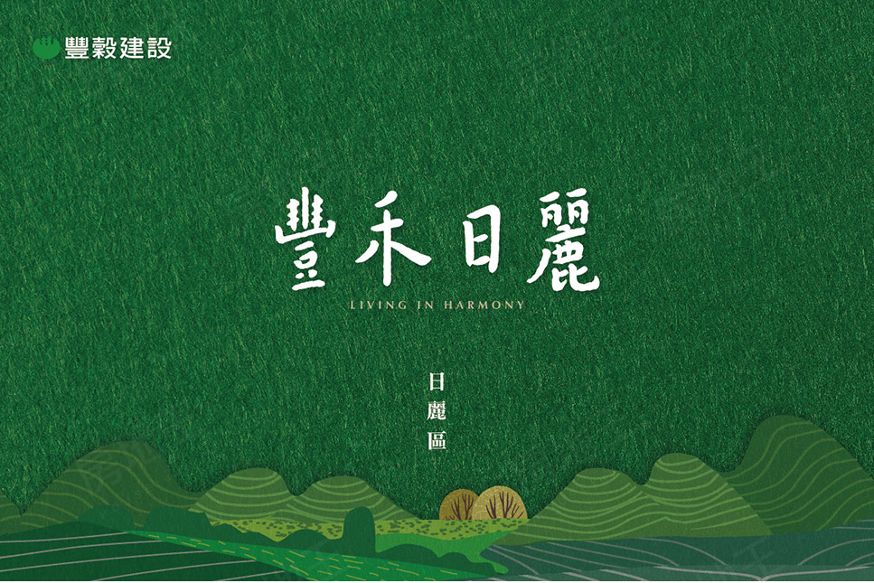 豐禾日麗 日麗區