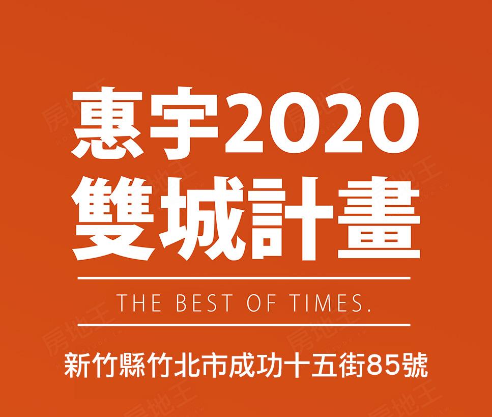 惠宇建設高鐵新案