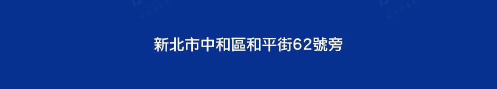 台北預售屋