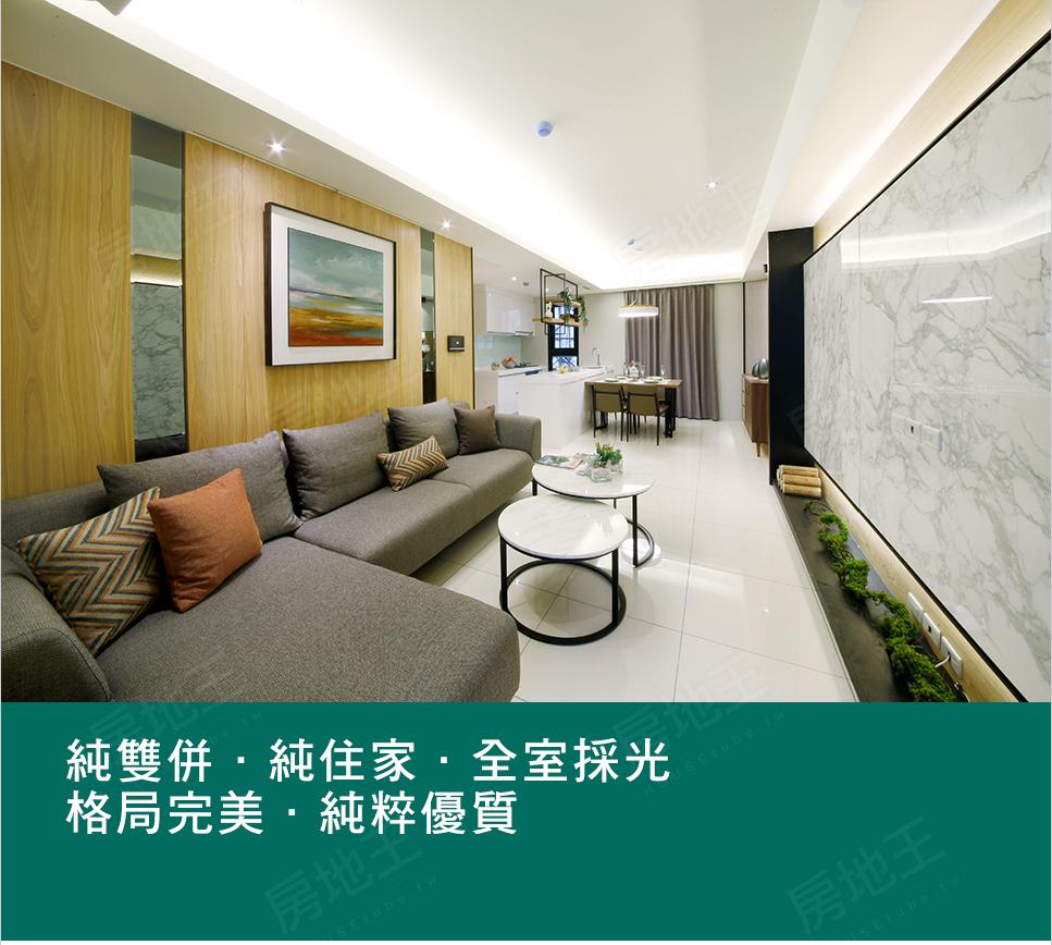格局 採光 全室 住家 優質