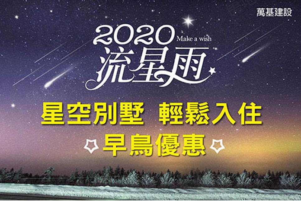 2020流星雨