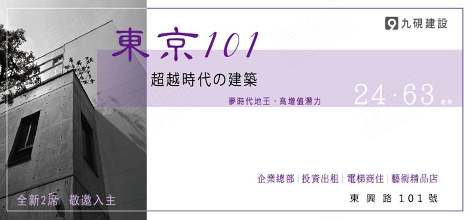東京101