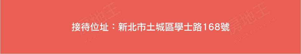 台北新建案查詢