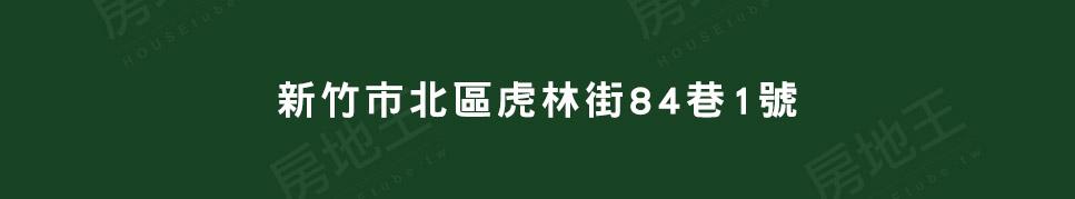 新竹預售屋