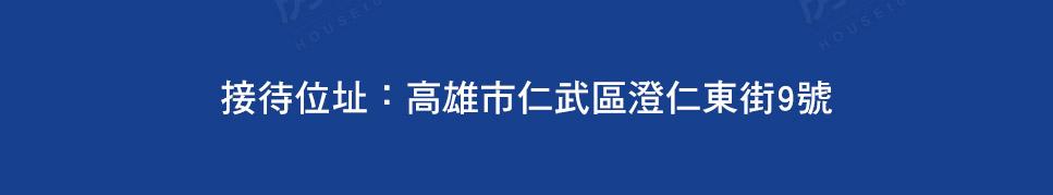 高雄新成屋網站