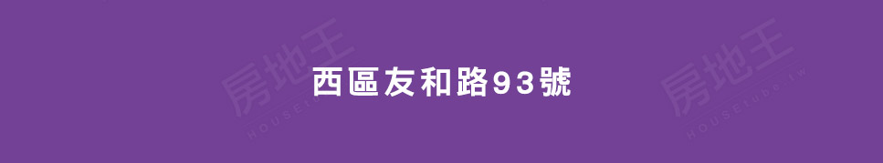 觀武意墅No.10