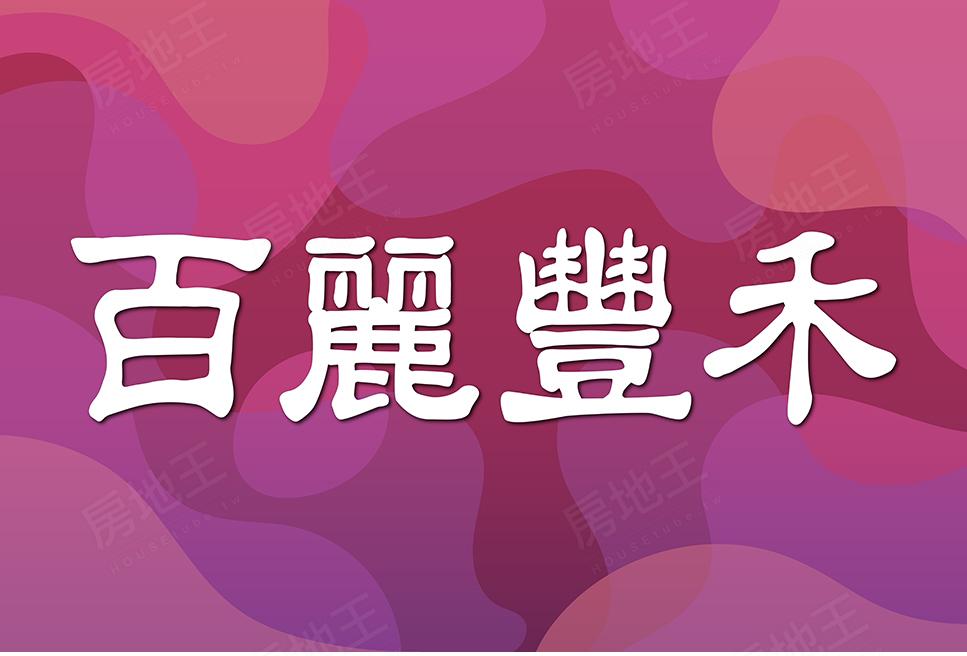 新竹新成屋網站