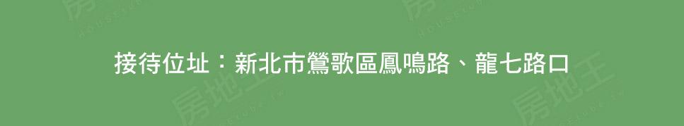 台北新建案