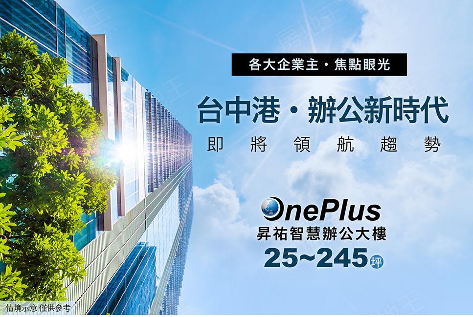 ONE PLUS 昇祐商務中心