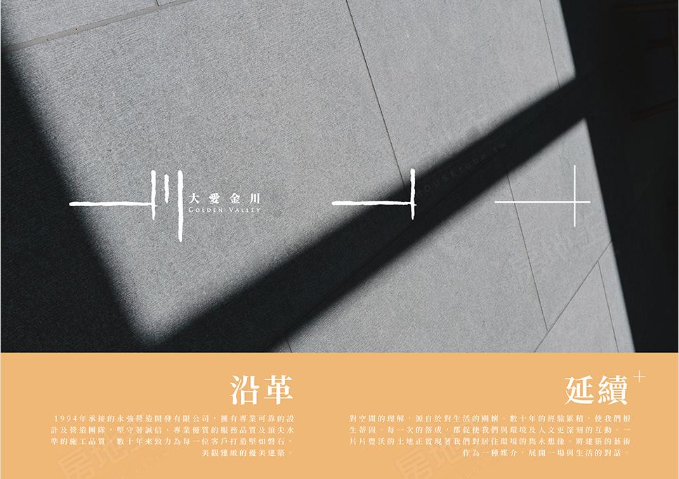 大愛金川-華廈